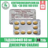 Сиалис | TADARISE 60 | Тадалафил 60 мг | 10 таб - возбудитель мужской cialis