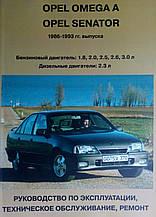 OPEL OMEGA A   OPEL SENATOR  Модели 1986-1993 гг. выпуска   Руководство по эксплуатации и ремонту