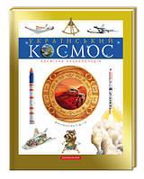 Український космос. Космічна енциклопедія