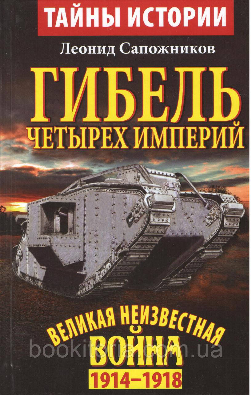 Сапожников Л. Гибель четырёх империй.
