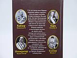 Сапожников Л. Гибель четырёх империй., фото 2