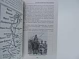 Сапожников Л. Гибель четырёх империй., фото 3