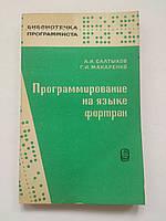 Программирование на языке Фортран для БЭСМ-6. А.Салтыков Библиотечка программиста