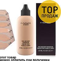 MAC Studio Face and Body Foundation  / Тональный крем Мак / тональная основа под макияж