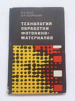 Технология обработки фотокиноматериалов М.Закс