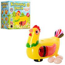 """Іграшка """"Курочка несучка"""", яка Курка несе яйця, 20259"""