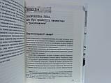 Селезньов В. Мовні війни., фото 3