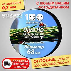 Рекламные магниты круглой формы. Диаметр 68 мм, толщина 0,7 мм