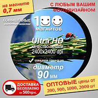 Круглые виниловые магниты с фото. Диаметр 90 мм. Толщина 0,7 мм