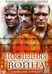 DVD-диск Остання війна (Р. Карлайл) (2001)