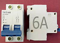 Автоматичний вимикач  2Р  6А (6кА) Титан