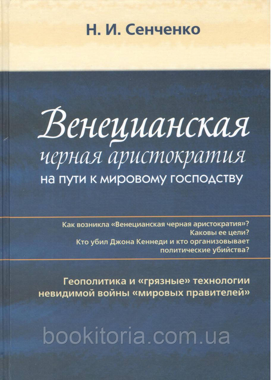 """Сенченко Н. """"Венецианская черная аристократия"""" на пути к мировому господству."""