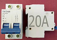 Автоматичний вимикач  2Р 20А (6кА) Титан
