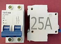 Автоматичний вимикач  2Р 25А (6кА) Титан