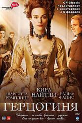 DVD-диск Герцогиня (К. Найтлі) (2008)