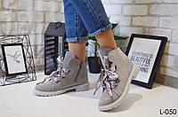 Женские ботинки серые атласные шнурки, модные, удобные, женская демисезонная обувь