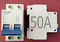 Автоматичний вимикач  2Р 50А (6кА) Титан