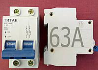 Автоматичний вимикач  2Р 63А (6кА) Титан