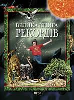 Велика книга рекордів. Енциклопедія для вундеркіндів Видавництво: Перо, фото 1