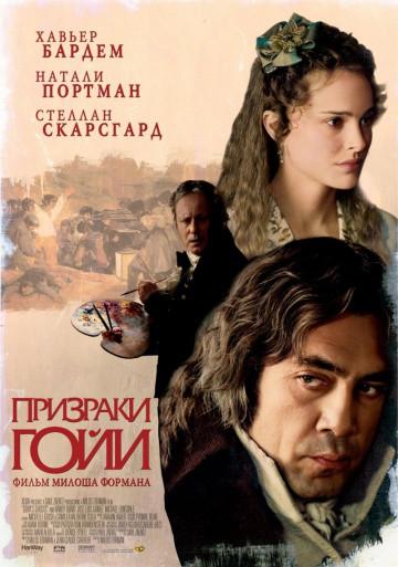 DVD-диск  Призраки Гойи (Х.Бардем) (США, Испания, 2006)