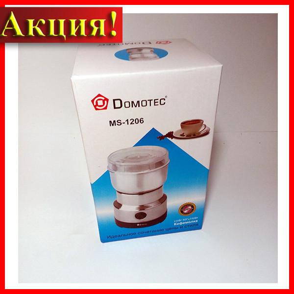 Кофемолка Dоmotec MS-1206!Акция