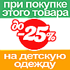 Скидка до -25%* на детскую одежду*