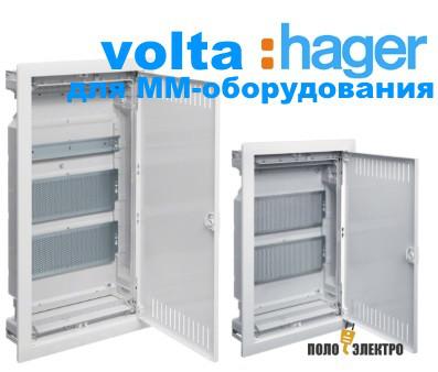 Мультимедийные щиты HAGER Volta