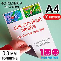 Фотобумага магнитная для струйной печати, глянцевая. Формат А4, набор 20 листов