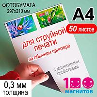 Магнитная фотобумага А4 формата для струйной печати, глянцевая. Набор 50 листов
