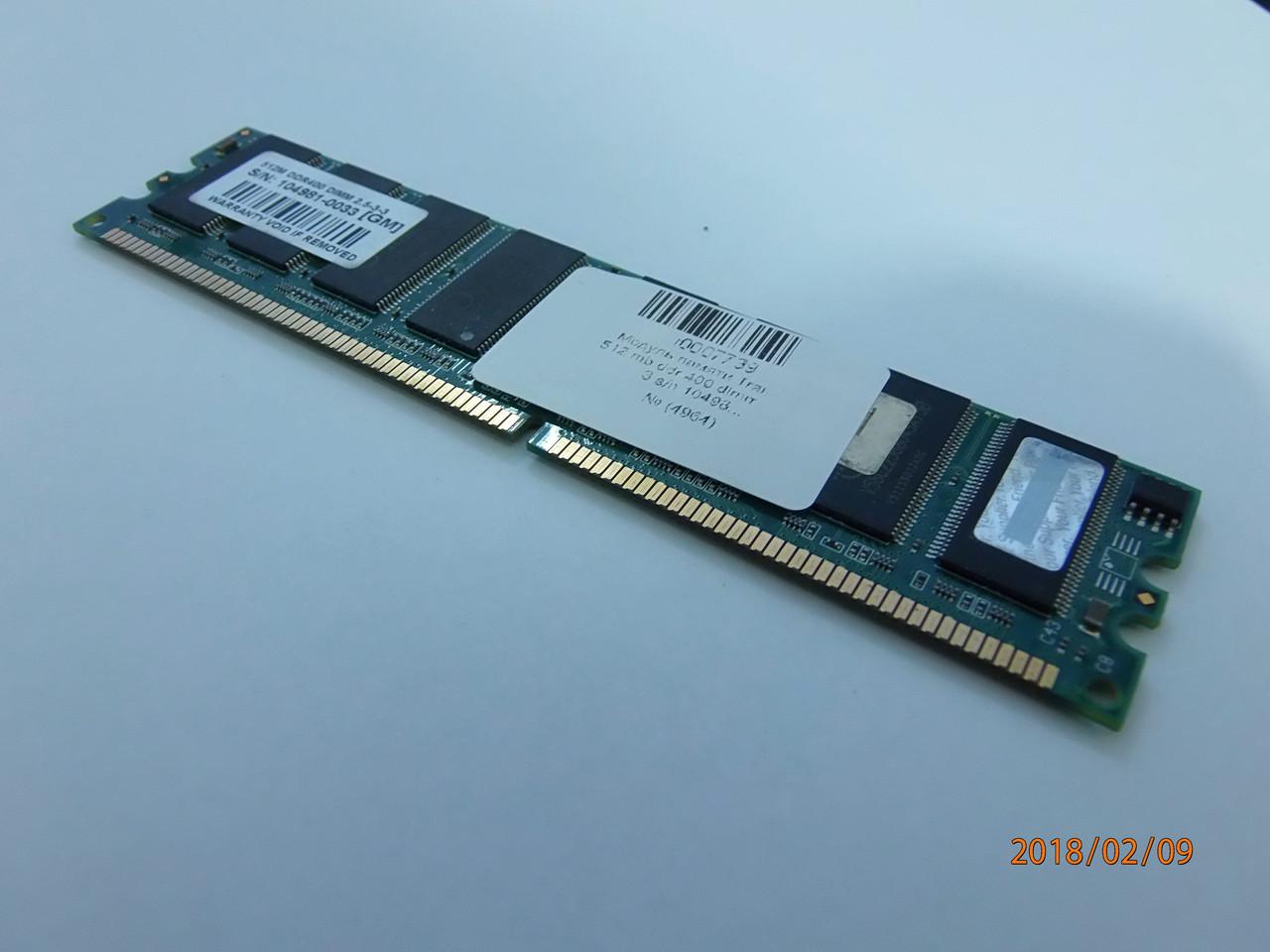 Модуль памяти Trancend 512 mb ddr 400 dimm 2.5-3-3 s/n 104981-0033 [GM]