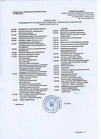 """ТОВ""""Прайм-Білд"""" Продается строительная компания №11"""