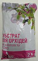 Субстрат «Садко» для орхидеи 2,5л