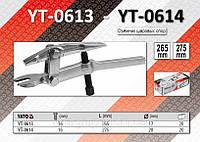 Съемник шаровых опор L=275мм, Ø=20мм, YATO YT-0614