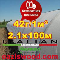 Агроволокно р-42g 2,1*100м AGREEN 4сезона белое Итальянское качество
