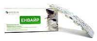 """Таблетки антигельминтные """"Енвайр"""" для котов и кошек, 10 таблеток"""