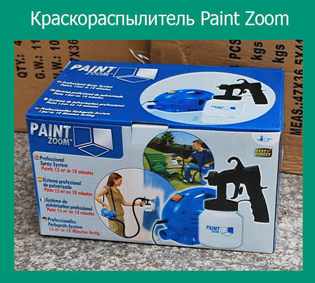 Paint Zoom профессиональный краскораспылитель, фото 2