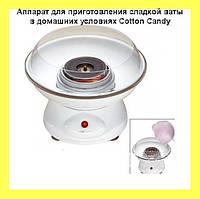 Аппарат для приготовления сладкой ваты в домашних условиях Cotton Candy!Акция