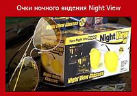 Очки ночного видения Night View!Акция