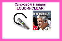 Усилитель слуха Слуховой аппарат LOUD-N-CLEAR Personal Sound Amplifier!Акция