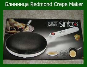 Блинница Redmond Crepe Maker
