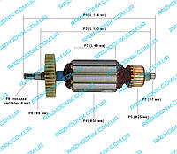 Якорь на болгарку Einhell BWS-125/950