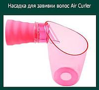 Насадка для завивки волос Air Curler!Опт