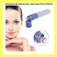 Вакуумный очиститель пор лица Pore Cleaner