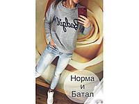 """Свитшот """"Bad girl"""" норма и батал"""