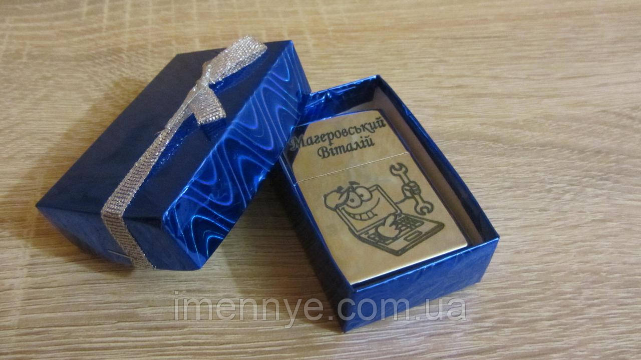 Подарочная коробка для именной зажигалки