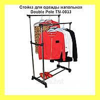 Стойка для одежды напольная Double Pole TM-0033