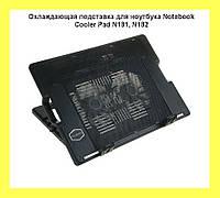 Охлаждающая подставка для ноутбука Notebook Cooler Pad N182!Акция