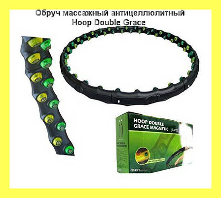 Обруч массажный антицеллюлитный Hoop Double Grace , фото 2