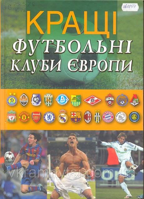 Кращі футбольні клуби Європи Видавництво: Пелікан