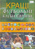 Кращі футбольні клуби Європи Видавництво: Пелікан, фото 1